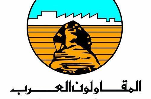 نتيجة بحث الصور عن شركة المقاولون العرب