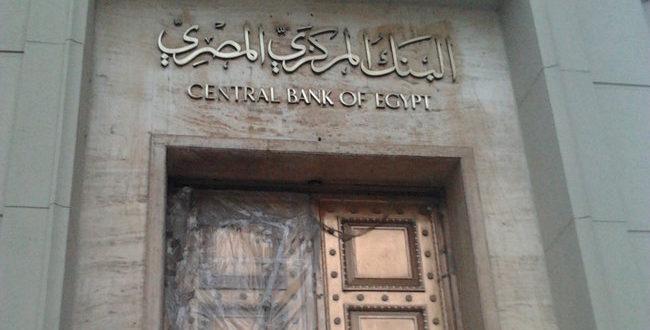 وظائف في البنك المركزي  المصري   لخريجي كليات التجارة والهندسة والعلوم