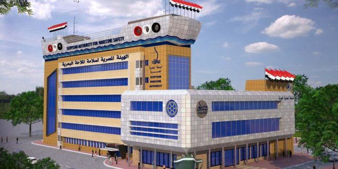 الهيئة العامة المصرية لسلامة الملاحة البحرية  تعلن عن توافر فرص عمل للشباب من الجنسين