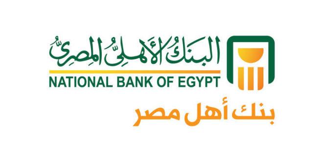 البنك الاهلى المصرى يعلن عن وظائف تيلر و خدمة عملاء و محامين