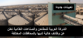 وظائف الشركة العربية للمطاحن والصناعات الغذائية