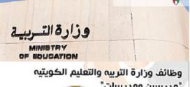 وزارة التربية بالكويت تعلن عن حاجتها الى للتعاقد مع مدرسين ومدرسات مصريين العام الدراسى 2018 / 2019