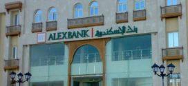 بنك الاسكندرية يعلن عن وظائف  لمختلف المؤهلات و فى كافة محافظات مصر