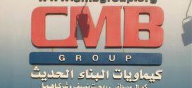 شركة كيماويات البناء الحديثة تعلن عن وظائف شاغرة بها براتب يتعدى ال 3900ج