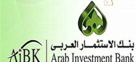 بنك الاستثمار القومي يعلن عن وظائف اداريه وهندسيه