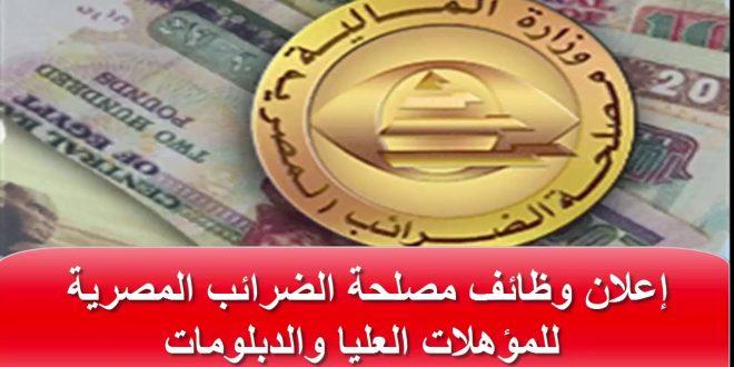 مصلحة الضرائب المصرية تعلن عن وظايف جديدة لخريجين كليات التجارة