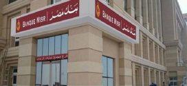 وظايف بنك مصر و التقديم على الموقع الرسمى