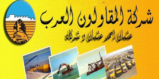 وظائف شركة المقاولون العرب لمختلف التخصصات