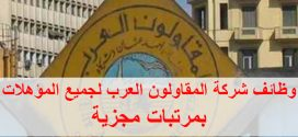 وظائف شركه المقاولون العرب لجميع المؤهلات برواتب تتعدى ال 5000ج شهرياً