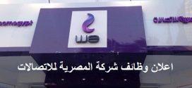 وظائف جديدة في  الشركة المصرية للاتصالات   We مطلوب وكلاء مبيعات VAN