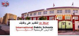 تعيينات المدارس الرسمية الدولية بمرتبات تبدأ من 3000ج و حتى 7000ج