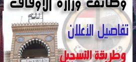 وزارة الاوقاف المصرية تعلن رسميا عن وظايف شاغرة لحمله المؤهلات العليا