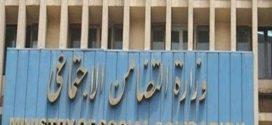 وزارة التضامن الاجتماعي تعلن عن وظائف  مختلف التخصصات للجنسين