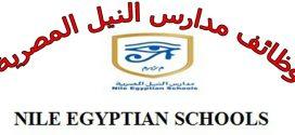 فتح باب التقديم لجميع التخصصات لوظائف مدارس النيل المصرية