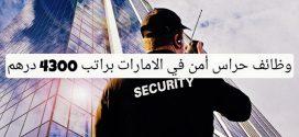 مطلوب  حراس أمن في الامارات براتب 4300 درهم