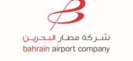 شركة مطار البحرين تعلن عن وظايف شاغرة لكافة الجنسيات