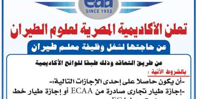 اعلان وظائف الاكاديمية المصرية لعلوم الطيران التقديم لمدة شهر