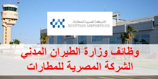 اعلان وظائف وزارة الطيران المدنى الشركة المصرية القابضة للمطارات والملاحة الجوية