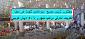 وظائف في مطار الكويت الدولي براتب شهري 375 دينار كويتي
