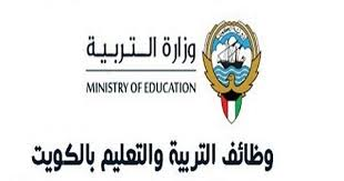 وزارةالتربية بالكويت تفتح باب التعاقدات الخارجية مدرسين ومدرسات