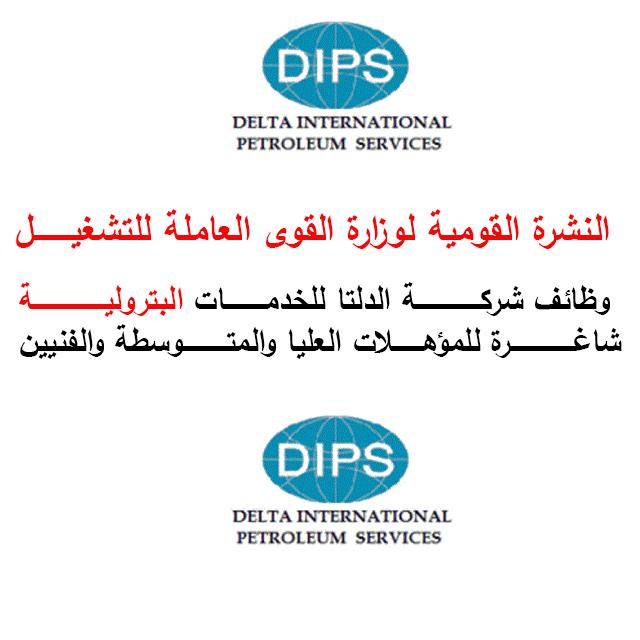 اعلان وظائف شركة دلتا العالمية للخدمات البترولية بأبو ظبى