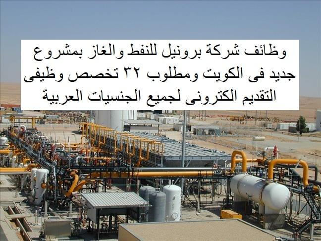 اعلان وظائف بشركة برونيل البترولية في الكويت التقديم متاح الان