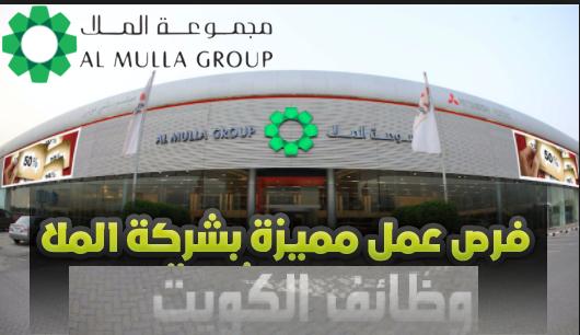 اعلان وظائف مجموعة الملا جروب في الكويت والتقديم إلكتروني