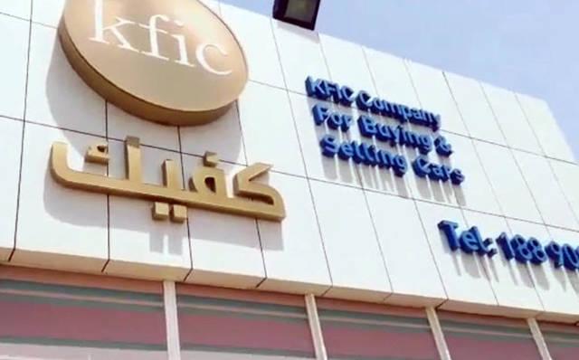 """اعلان وظائف الشركة الكويتية للتمويل والاستثمار """"كفيك"""" التقديم إلكتروني"""