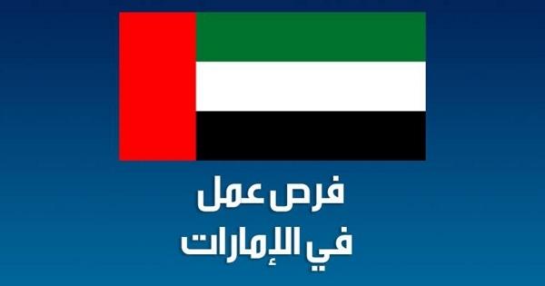 وظائف الإمارات منشورة في جريدة الخليج الإماراتية
