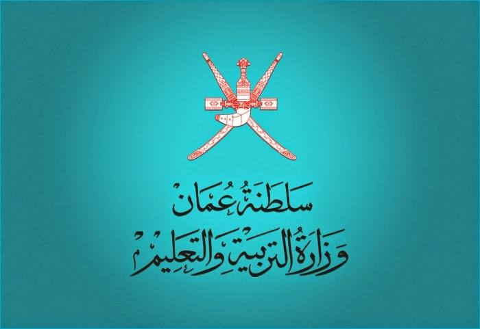 وظائف مدرسين في سلطنة عمان بمدارس حكومية لجميع الجنسيات التقديم إلكتروني