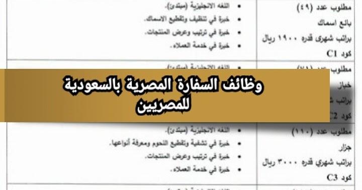 اعلان  وظائف السفارة المصرية بالسعودية للمصريين
