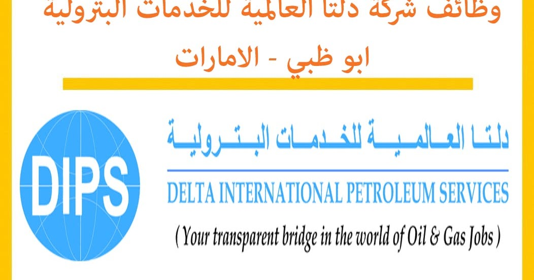 وظائف شركة دلتا العالمية للخدمات البترولية بأبو ظبى لجميع الجنسيات
