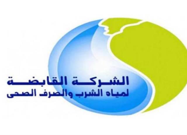 وظائف شركة مياه الشرب والصرف الصحى لمختلف المؤهلات
