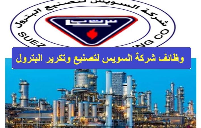 فتح باب التقديم لشركة السويس لتصنيع البترول لوظائف في مصر