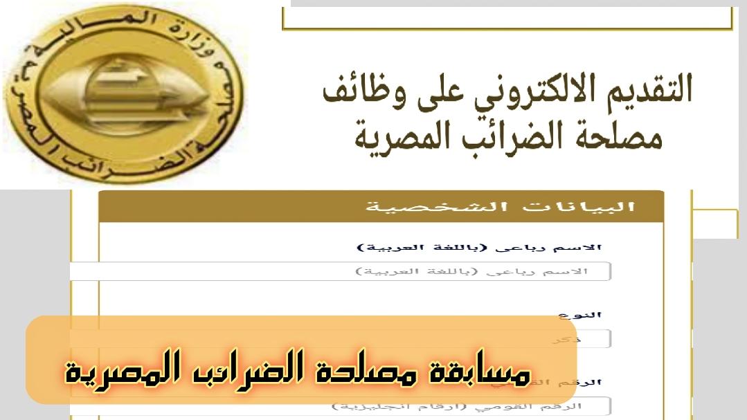 وظائف مصلحة الضرائب المصرية لخريجى الجامعات التقديم الكتروني