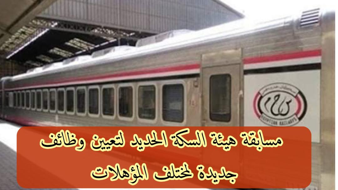 الاعلان الرسمي عن مسابقه هيئة السكة الحديد لوظائف لمختلف المؤهلات