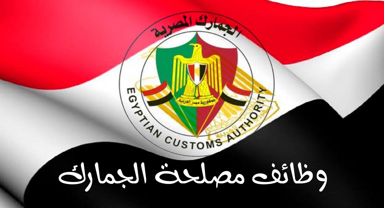 اعلان وظائف مصلحة الجمارك المصرية  لجميع المؤهلاتعام 2021